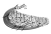 Cultural Illustrations Islamic Illustration 69 Artwork