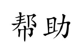 Cultural Illustrations Chinese Character - Help Artwork